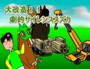 【ニコニコ動画】【競馬・種牡馬】第四次種牡馬大戦を解析してみた