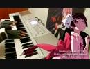 【伪物语】「白金ディスコ」キーボードで演奏してみた。