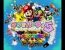 【NNDpro.】マリオパーティ5みんなで実況!part1 thumbnail