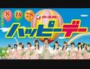 夢の引力 -IY Ver- (ハッピーデー)