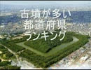 【ニコニコ動画】古墳が多い都道府県ランキングを解析してみた