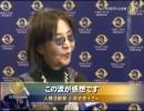 【新唐人】涙の人権活動家「日中記者協定は破棄すべき」