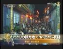 【新唐人】人だかりの観光地 H7N9密かに蔓延