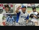 「おジャ魔女カーニバル!!」を野球選手名で歌ってみた