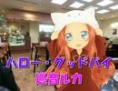 【巡音ルカ】 ハロー・グッドバイ 【アグネス・チャン】