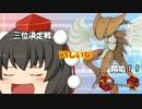 【ポケモンBW2】あややややっと玉龍旗潜入取材記5【ゆっくり実況】