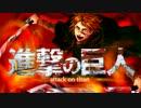 【自作オケ】紅蓮の弓矢FULIを歌ってみイェェガァァァ!【鋼兵】