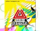yellow hasegawa joe