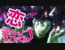 恋は波紋の隷也【ジョジョ1部2部×にゃる子さんW】 thumbnail
