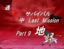 【mugen】逃走中サバイバル LastMission Part9-地【5th】