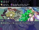 【東方卓遊戯】博麗神社でSW2.0~ゆかりんの強くてニューゲーム?1ー5