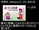 【何年たってもやってみせるっ!】東方幻想郷をWindowsに移植しよう