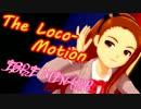 【5月5日は】The Loco-Motion【伊織の誕生祭】