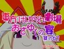 東方けしからん劇場おさゆくの宴 其の67 thumbnail