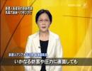 【新唐人】新唐人衛星契約更新問題 馬英九総統への呼びかけ