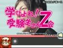 【太鼓さん次郎創作譜面】俺は勉強が嫌い也(sm20651926) thumbnail