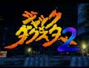 【難ゲー】ジャック×ダクスター2実況プレイpart1【右】
