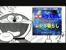 【ダンガンロンパ】超高校級のドラえもん映画 thumbnail