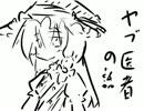 【江戸小噺】藪医者【東方手抜き劇場】