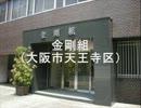 【ニコニコ動画】江戸時代以前(創業410年以上)に創業した老舗企業(超老舗大国日本)を解析してみた