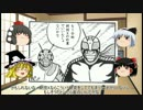 【ゆっくり解説】ゆっくり仮面ライダーを紹介する part3