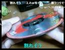 【ニコニコ動画】【きーぼう】ぐるたみんのCDを割るを解析してみた