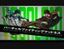 ★KAITO V3 ★バーチャルファイティングマッドネス★オリジナル曲★