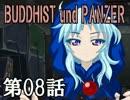[コンバットチョロQ×東方]BUDDHIST und PANZER 第08話