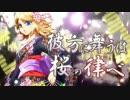 【鏡音リン】 彼方に舞うは桜の律べ 【PV