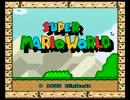 スーパーマリオワールドを協力実況プレイPart1 thumbnail