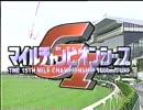 1998 第15回 マイルチャンピオンシップ