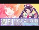 週刊VOCALOIDとUTAUランキング #292・234