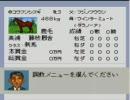 【ダビスタ98】100万以下&実績Cで凱旋門賞01