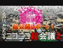 【ニコニコ動画】ニコニコ超会議2全て見せます!超公開レポートを解析してみた