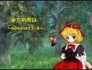 【東方卓遊戯】 東方剣魔録 session3-4 【SW2.0】