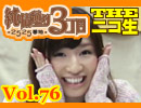 純情通り3丁目2525番地★ニコ生 Vol.76