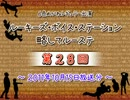 ラジオ「ルーキーズ・ボイス・ステーション 略してルーステ」#028
