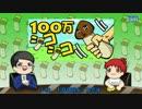 【ニコニコ動画】【今度こそ本物!?】幻のキノコ肉霊芝が発見される!100万キノコを解析してみた