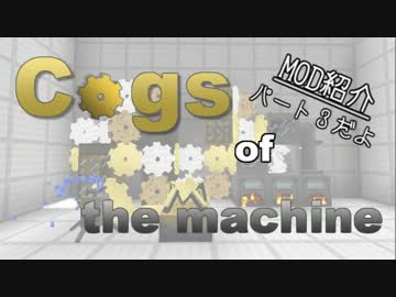 minecraft cogs of the machine