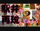 【駅弁を再現してみよう】34 膳菜家トルコライス(長崎駅)ご当地料理祭