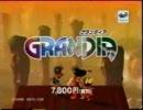 GRANDIA グランディア CM SEGAver.