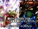 【遊戯王】駿河のどこかで闇のゲームしてみたSRV 056 thumbnail