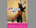 人気動物の総選挙!×「立つどうぶつ物語」