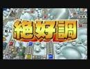 比較的平和な桃太郎電鉄【4人実況】part4 thumbnail