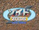 進撃のZOIDS新世紀/ZERO【紅蓮の弓矢】