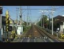 【前面展望】名古屋鉄道 各務原線 名鉄岐阜→高田橋駅