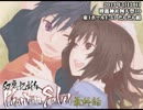ドラマCD「幻想記新伝ファントムセイバー最終話」試聴版