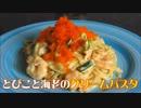 【ノリッチ】とびこと海老のクリームパスタ thumbnail