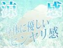 [セントラル公式] ECO Air SLEEP 接触冷感3Dアウトラスト敷きパッドの特徴!