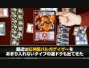 デュエル・マスターズ裏CK○○最強デッキ杯コバやん店長vs池っち店長 thumbnail